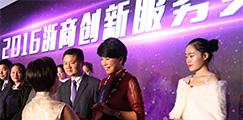 """被评为""""浙商创新服务奖""""、""""杭州市著名商标"""""""