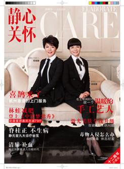 静博士企业杂志2015