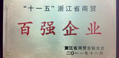 """被评为""""浙江省商贸百强企业"""
