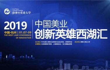 2019年美业创新英雄西湖汇精彩课程预告,行业大咖齐聚杭州!