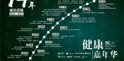 静博士入驻宁波、富阳,开始面向浙江的全省连锁发展